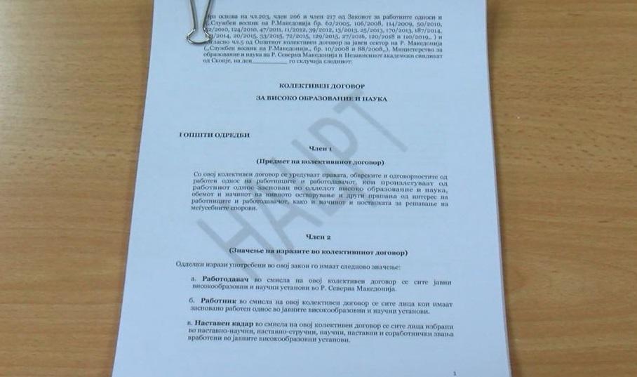 Професори: Ректорот на УКИМ со допис уценува да се формира синдикат под негова контрола
