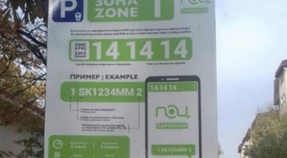 ПОЦ: Од 8 јануари поскап паркинг во Општина Центар
