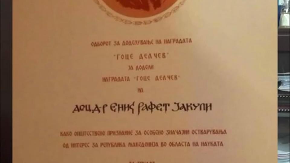 Нови оправдувања од Владата за откажувањето на државната награда Гоце Делчев