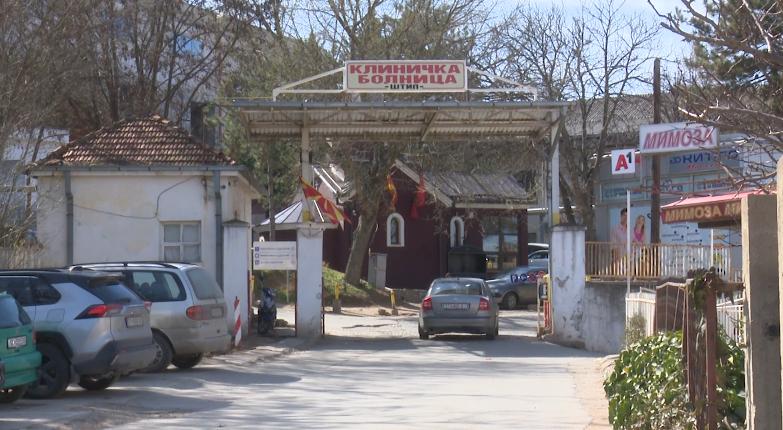 Штипјани контра Филипче-  болницата нема капацитет за да биде карантински центар