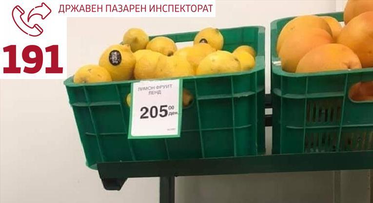 """Цените замрзнати, ама не и за трговците – лимоните и натаму """"изгор"""" скапи"""
