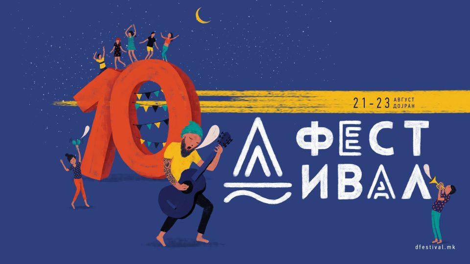 """""""Д фестивал 2020"""" во Дојран поместен за крајот на август"""