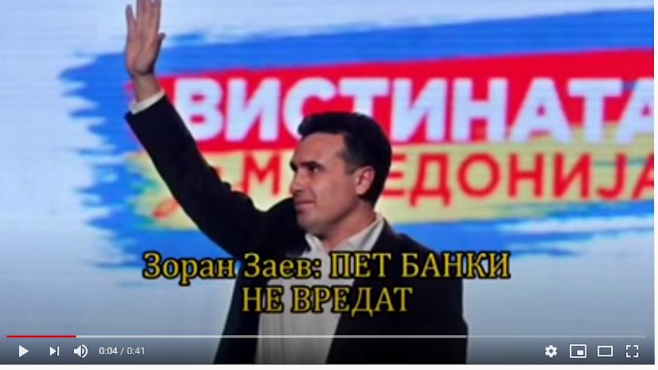 "Нова ""бомба"": Заев вели Албанските гласови не вределе ни пет банки"