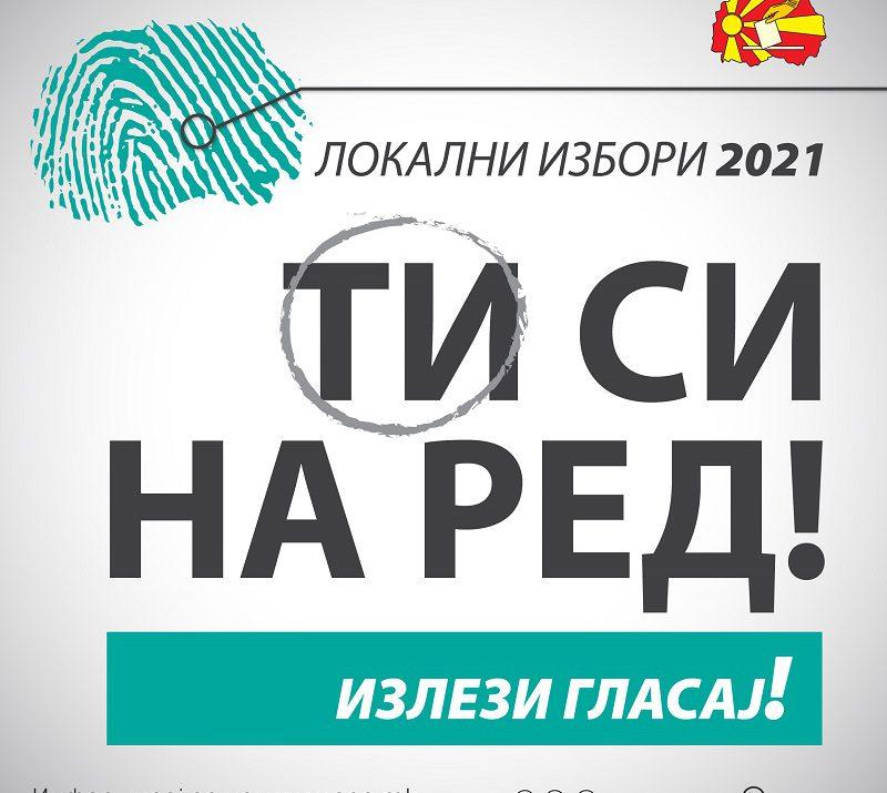 Ти си на ред! Излези, гласај! – Државната изборна комисија ја започна едукативната кампања за претстојните Локални избори 2021