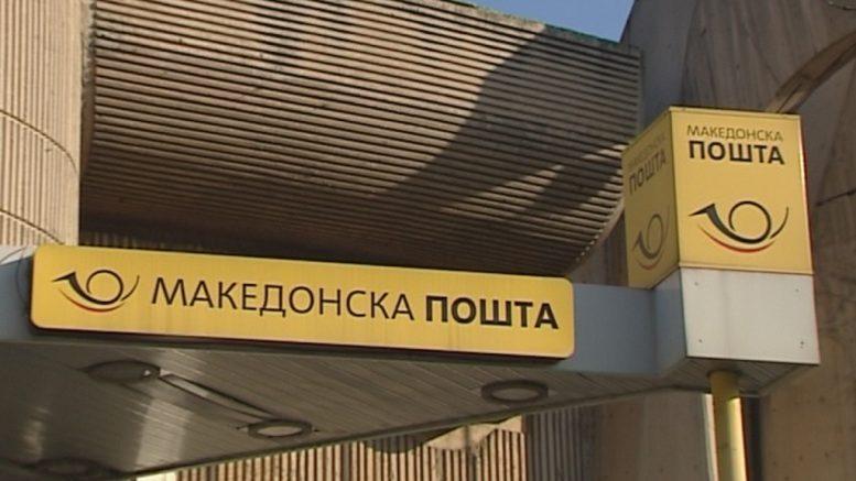 Штрајк на вработените во Македонски пошти поради доцнење на плата и лоши услови за работа