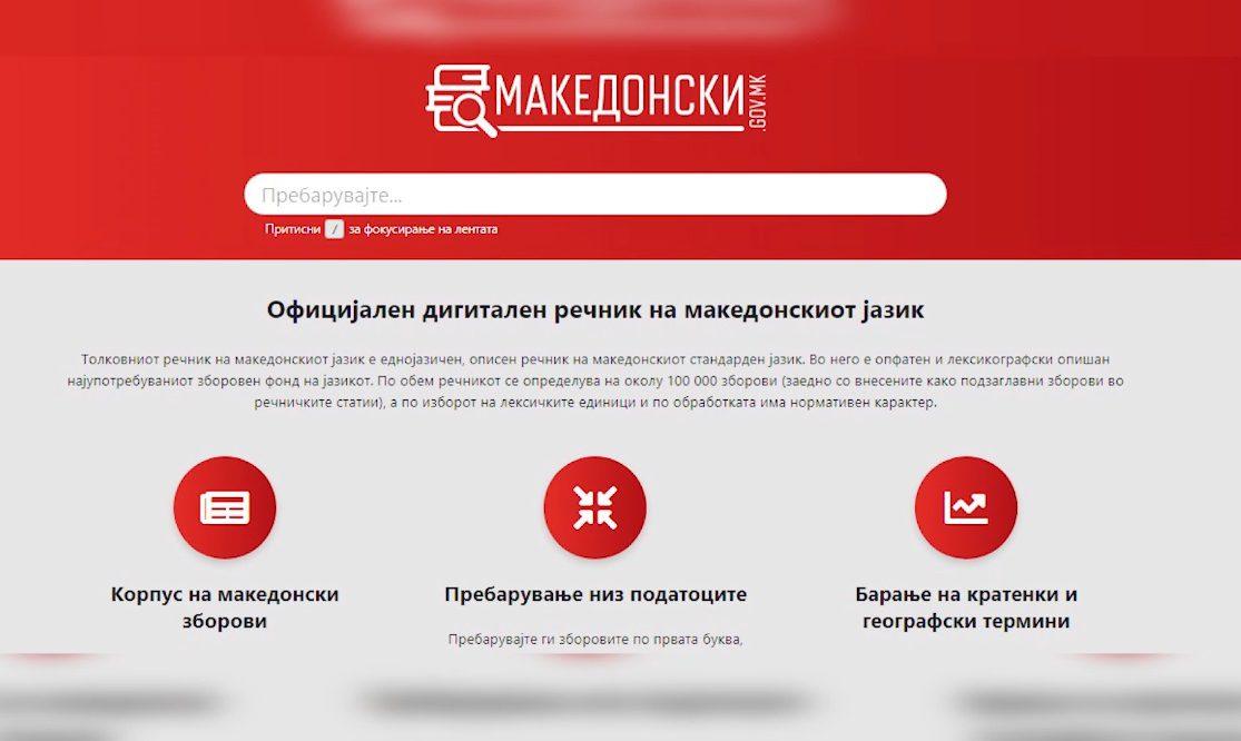 Владата промовира расизам, хомофобија и сексизам – објавен скандалозен речник на македонски јазик