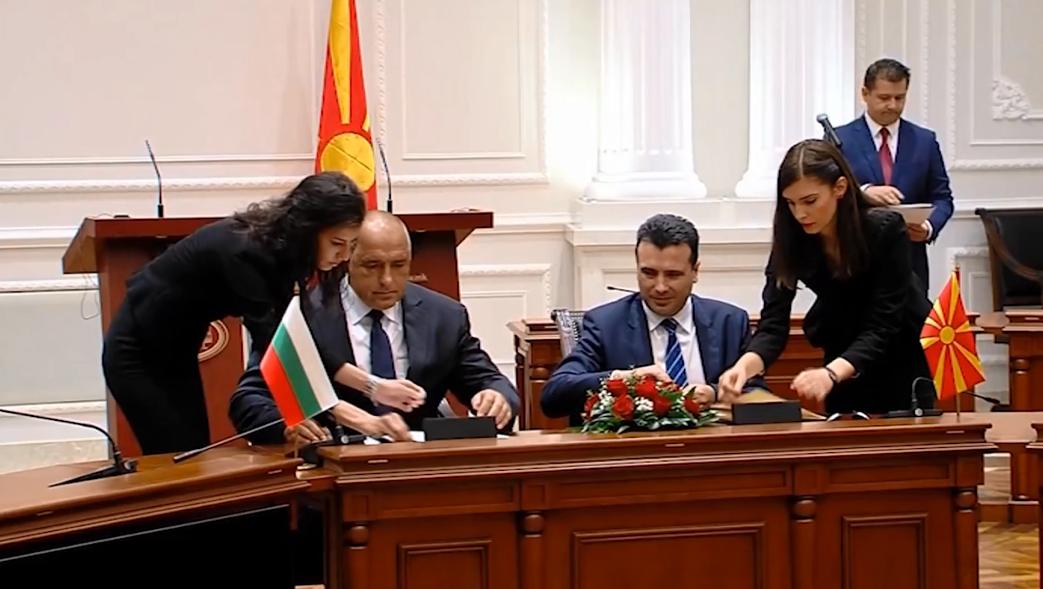 """""""Пријателска"""" рампа на патот кон ЕУ- """"братска"""" Бугарија со вето за Македонија?!"""